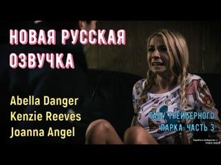Abella Danger, Kenzie Reeves, Joanna Angel - Табу трейлерного парка. Часть 3 (brazzers, sex, porno, порно, русская озвучка)