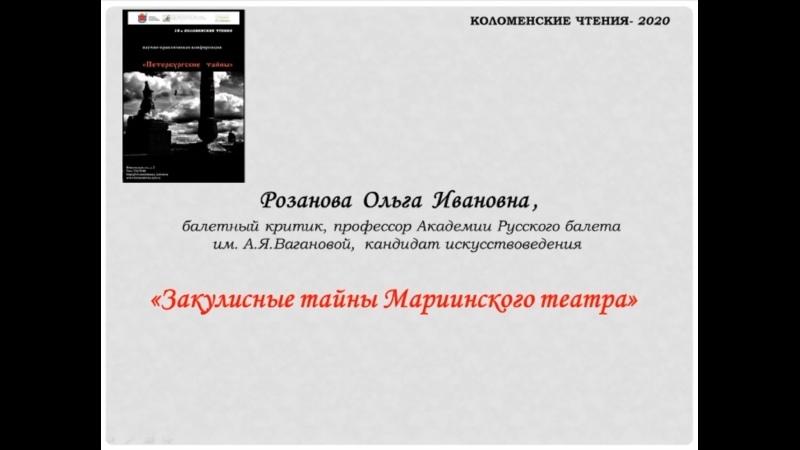 Закулисные тайны Мариинского театра