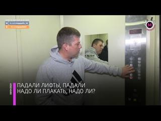 Мегаполис - В подъезде сорвался лифт - Нижневартовск