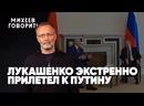 ⚡️Лукашенко экстренно прилетел к Путину Зеленский против русских Отставка АваковаМихеев говорит
