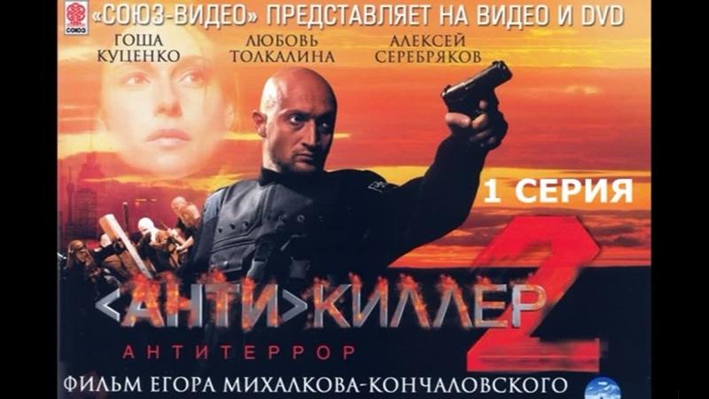 АНТИ КИЛЛЕР 2 (телевизионная версия TV [169] 2003, 1 серия) DVDRip