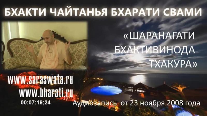 «ШАРАНАГАТИ» бХАктиВиноДа тХАкуРА (бХаРАти - МаХаРАдж, 23.11.2008)