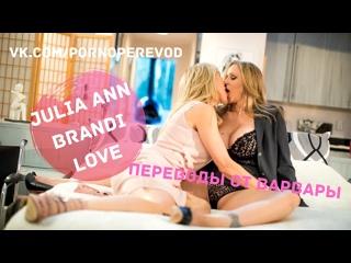 Brandi Love Julia Ann lesbian milf mature blonde pussy ass tits 69 facesitting orgasm sex porn перевод субтитры 1080 лесби