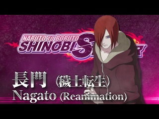 Naruto to Boruto: Shinobi Striker | Нагато (Реанимация) - Трейлер к выходу