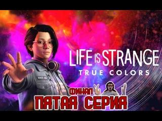 Кузман играет в Life is Strange: True Colors  Пятая Серия. Финал