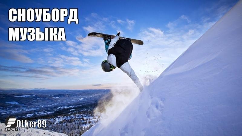 Сноуборд Катание и спуск с горы Музыка 2020