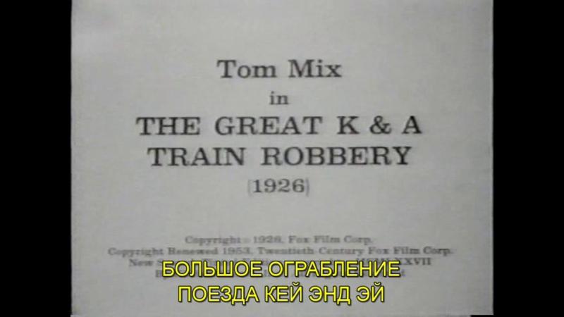 Великое ограбление поезда K A The Great K A Train Robbery 1926