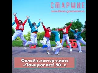 Мастер-класс «Танцуют все! 50+».