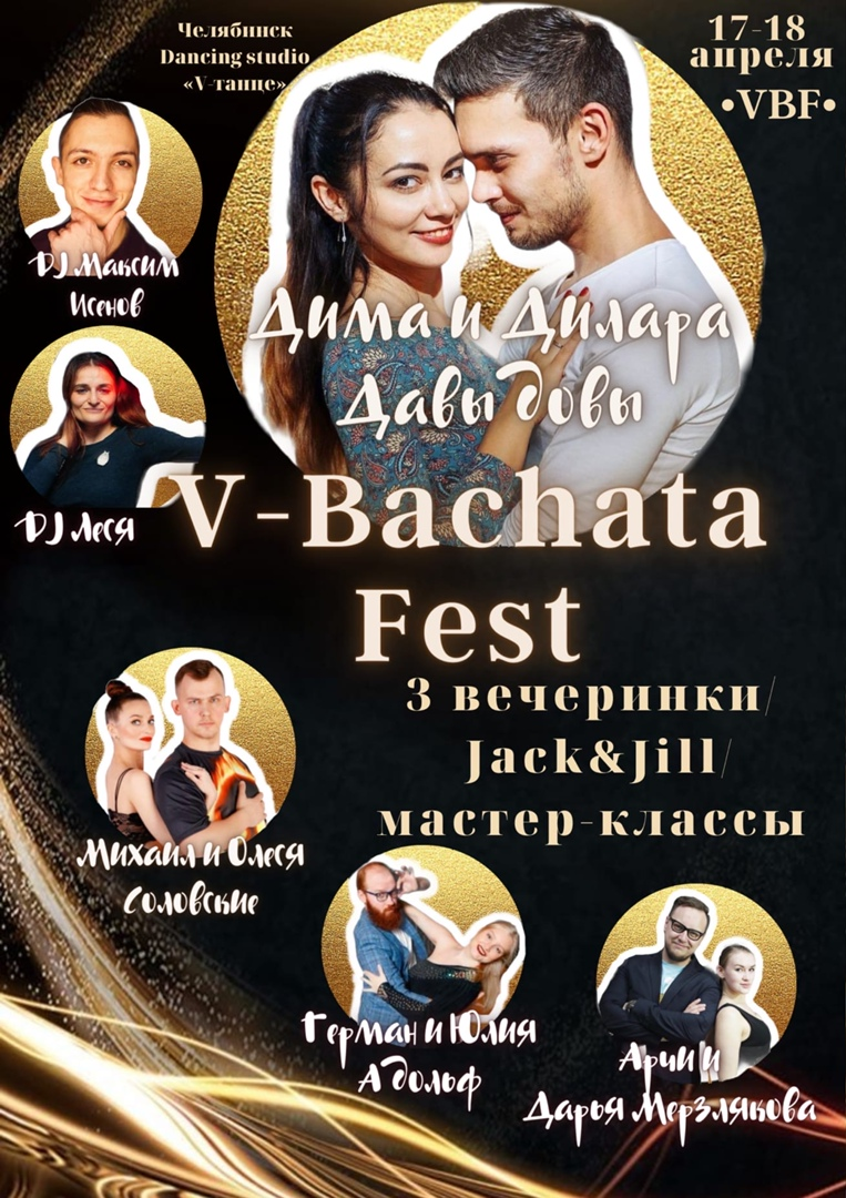 Афиша Челябинск V-Bachata Fest