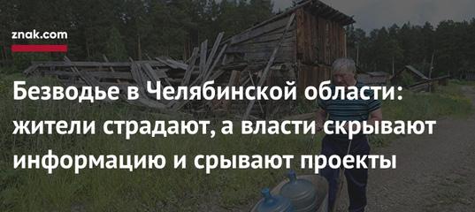 Безводье в Челябинской области: жители страдают, а власти скрывают информацию и срывают проекты