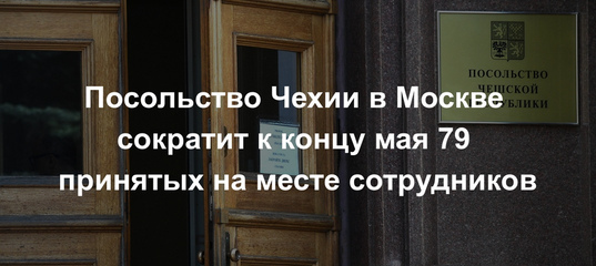Посольство Чехии в Москве сократит к концу мая 79 принятых на месте сотрудников