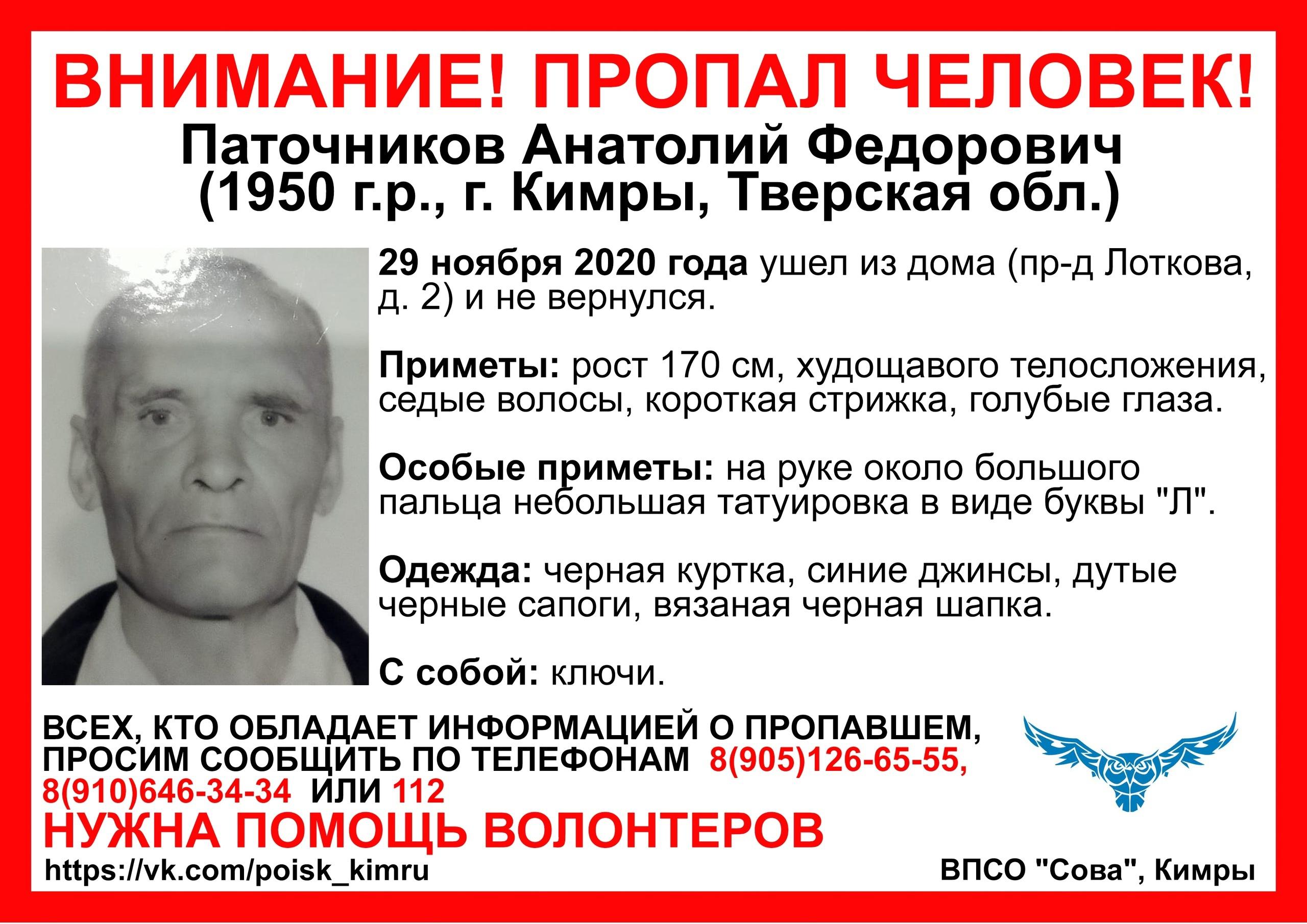Пропавший в Кимрском районе 70-летний мужчина найден погибшим