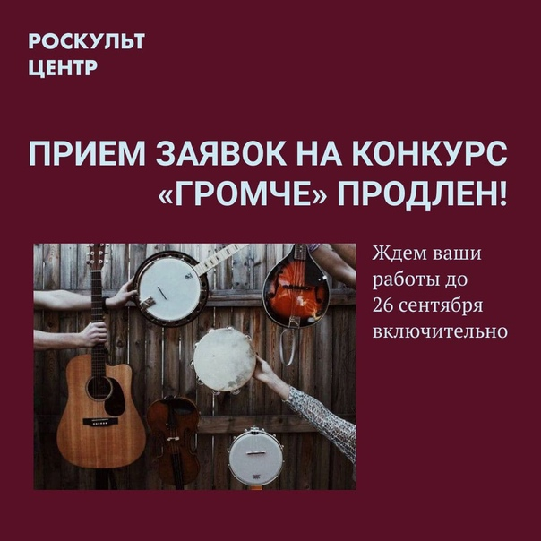 Роскультцентр продлил прием заявок на участие в музыкальном конкурсе «Громче»!