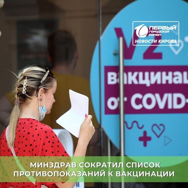 Минздрав сократил список противопоказаний к вакцин...