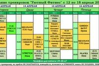 Расписание тренировок на следующую неделю с 12 по 18 апреля