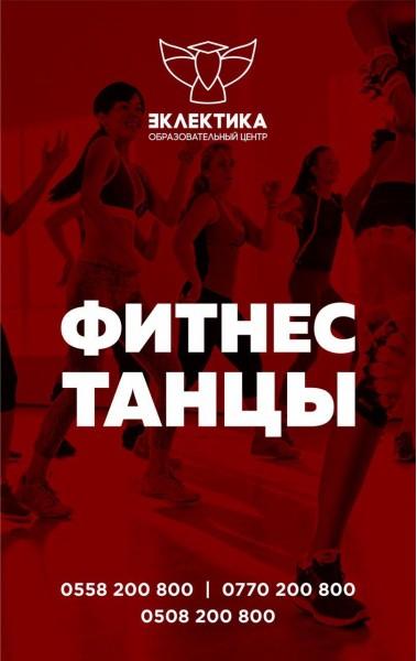 Школа танцев Бишкек