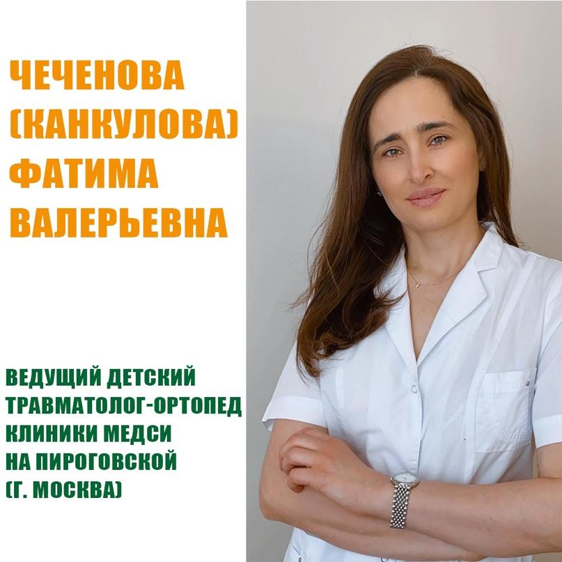 ЧЕЧЕНОВА (КАНКУЛОВА) ФАТИМА ВАЛЕРЬЕВНА - кандидат медицинских наук, ведущий детс...
