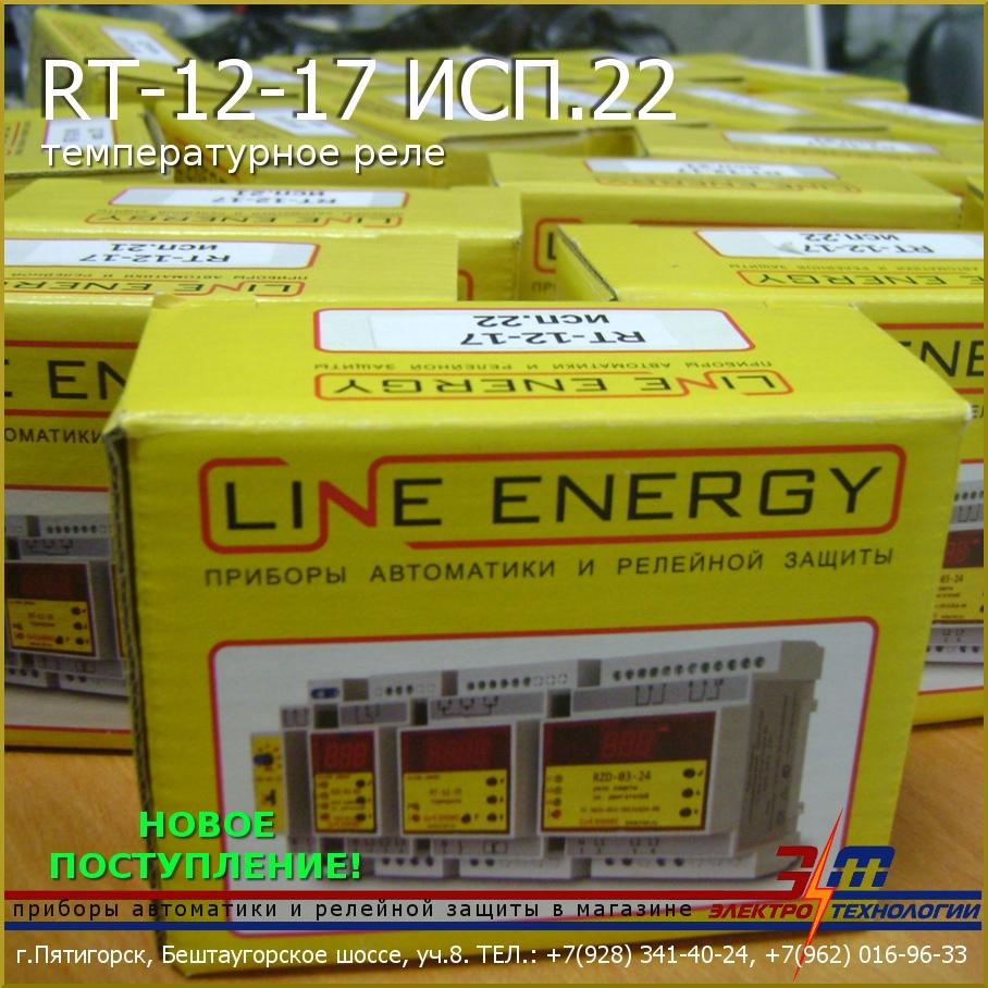 Температурное реле RT-12-17 ИСП.22 LINE ENERGY