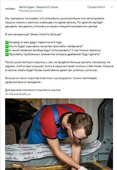 Продвижение студии автоэлектроники, автосервиса ВКонтакте | Таргетированная реклама