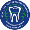 """""""Сургутская стоматологическая поликлиника № 1"""""""