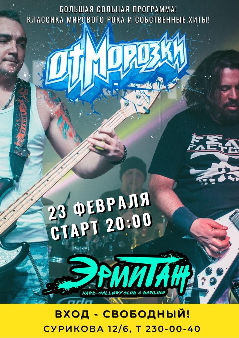 Афиша ОтМорозки / 23.02 / ЭРМИТАЖ