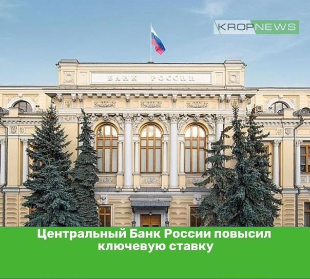 Центральный Банк России повысил ключевую ставкуТеп...