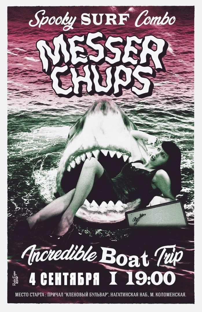 04.09 Messer Chups концерт на корабле!