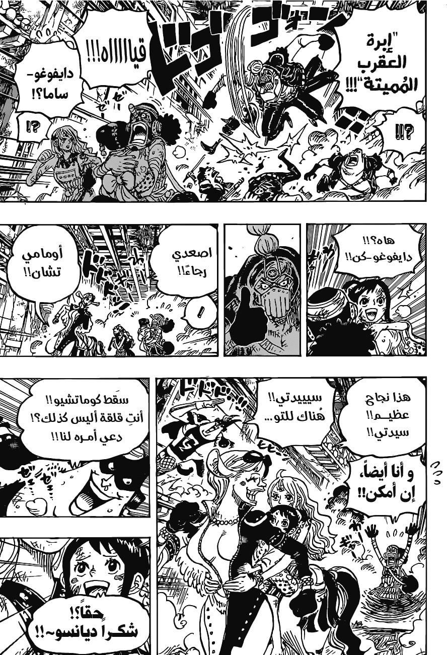 one piece arab 1018, image №3