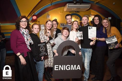 «Enigma №119, 27 апреля» фото номер 251