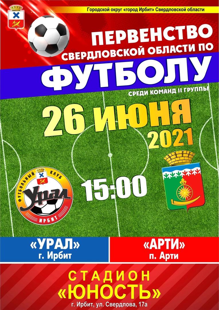 Первенство Свердловской области по футболу среди команд II группы