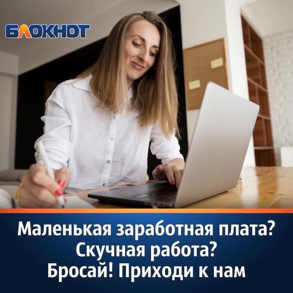 «Блокнот Волжский» в связи с расширением ищет спец...