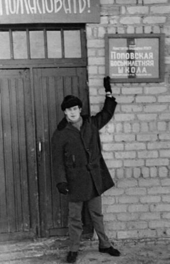 Преподаватель русского языка и литературы Валерий Кучер в Поповской восьмилетней школе, с. Попово Челябинской области, август 1968 г. – июнь 1969 г.