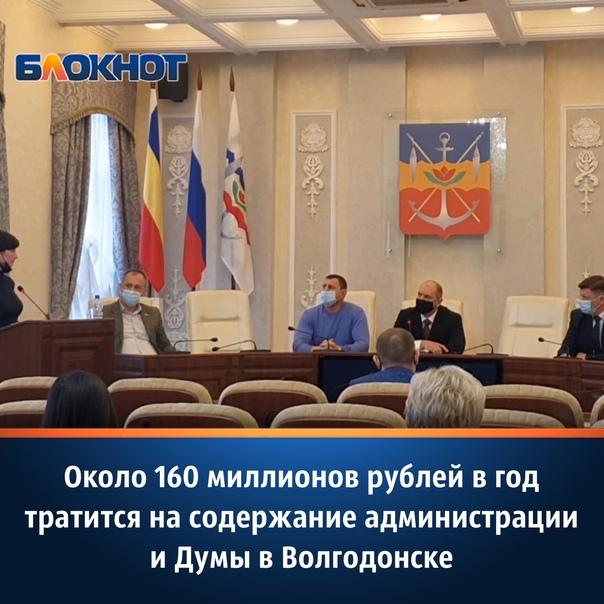 Около 160 миллионов рублей в год обходится админис...