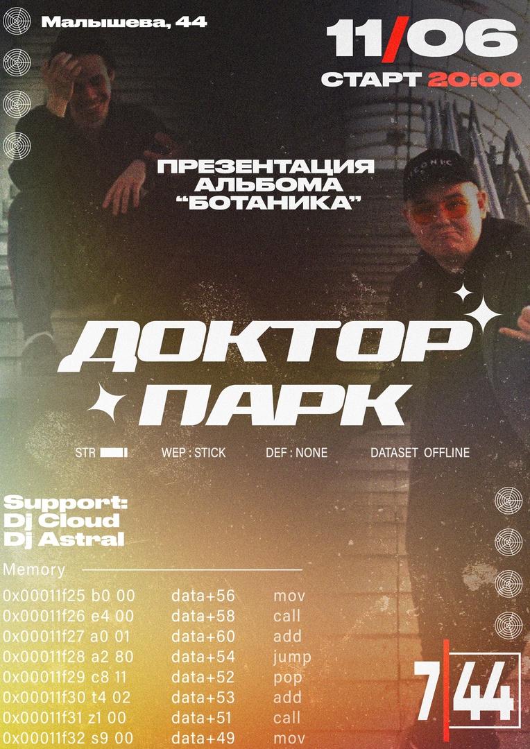 Афиша Екатеринбург ДОКТОР ПАРК / 11 ИЮНЯ / 7-44