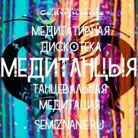 МедиТАНЦЫя   Центр СемиЗнание