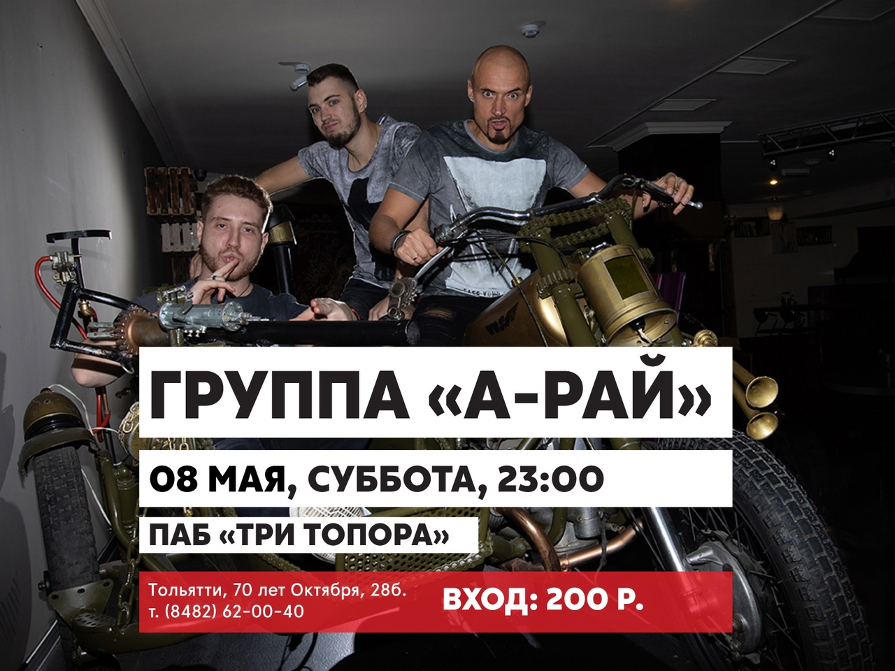 Афиша А-РАЙ в Топорах 8 мая 2021