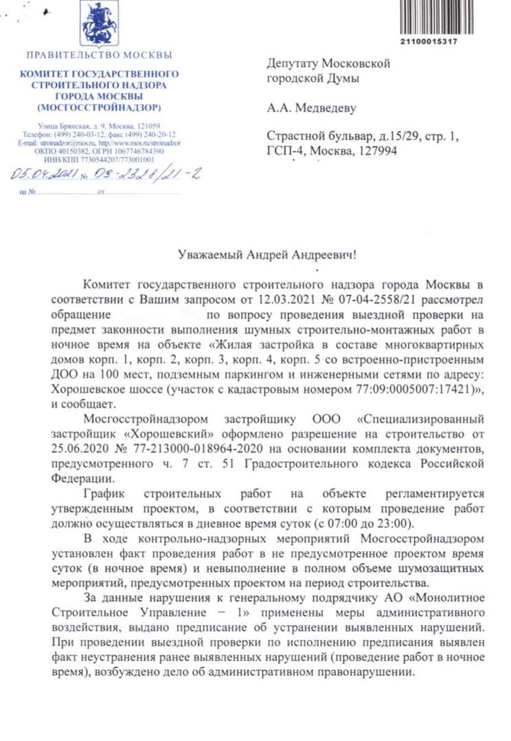 фото из альбома Андрея Медведева №4