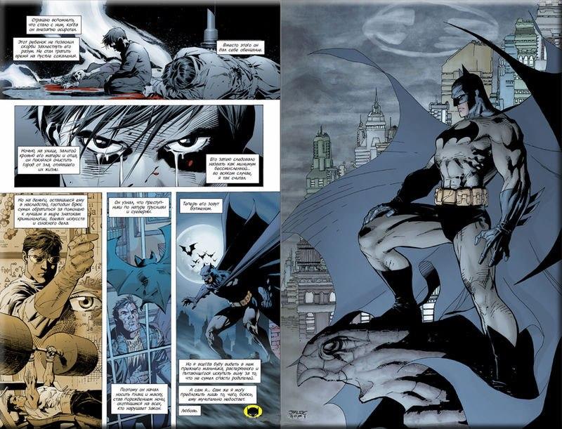 С чего начать читать комиксы про Бэтмена?, изображение №12
