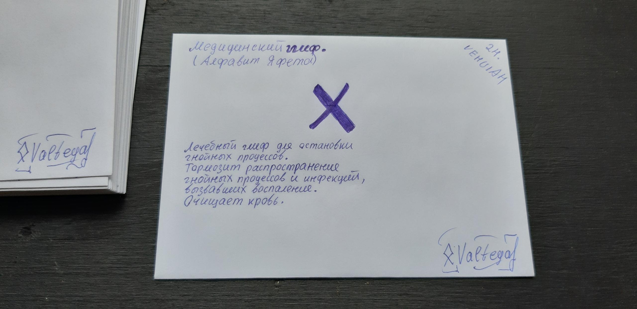 Конверты медицинские глифы. Алфавит Яфета PsoKyZ-I7Ls