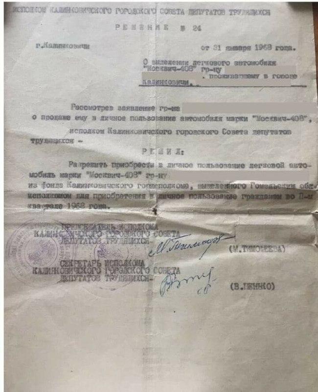 Как покупался автомобиль в СССР