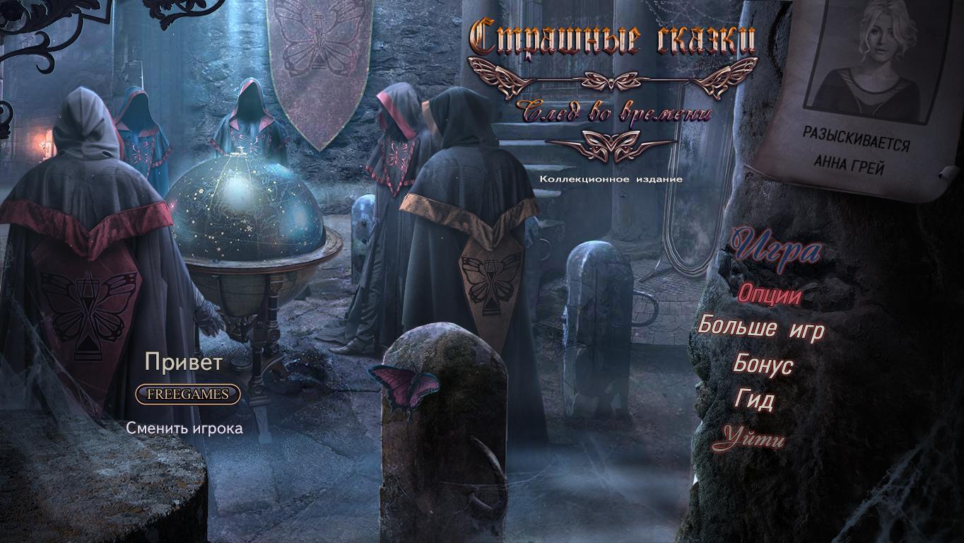 Страшные сказки 20: След во времени. Коллекционное издание | Grim Tales 20: Trace in Time CE (Rus)