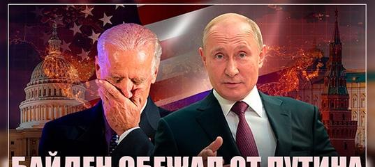 Байден сбежал от Путина. Паника и полное отступление США. 2021 – год коренного перелома