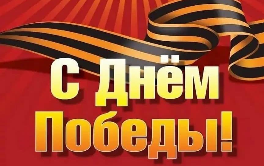 Сегодня мы отмечаем главный праздник нашей страны - День победы советского народа в Великой Отечественной войне
