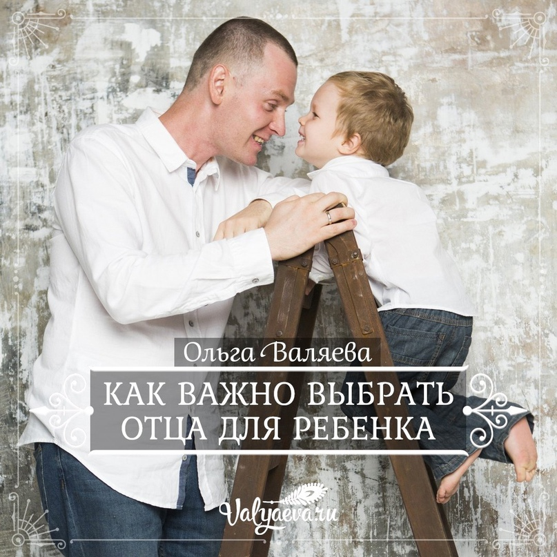 Как важно выбрать отца для ребенка