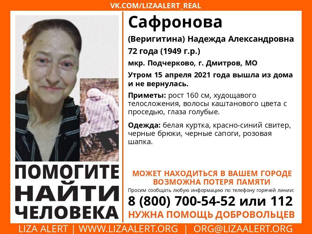 Внимание! Помогите найти человека! Пропала #Сафронова (Веригитина) Надежда Александровна, 72 года, мкр