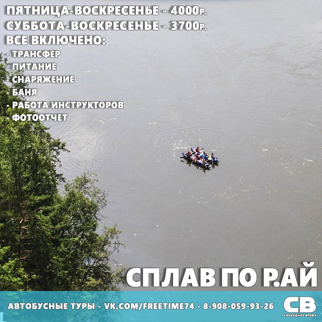 Афиша Челябинск Сплав по р.Ай. Два или Три дня, 11-13 июня