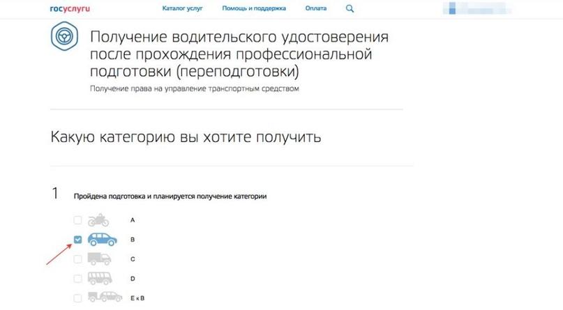 Регистрация на экзамен в ГИБДД через Госуслуги, изображение №8
