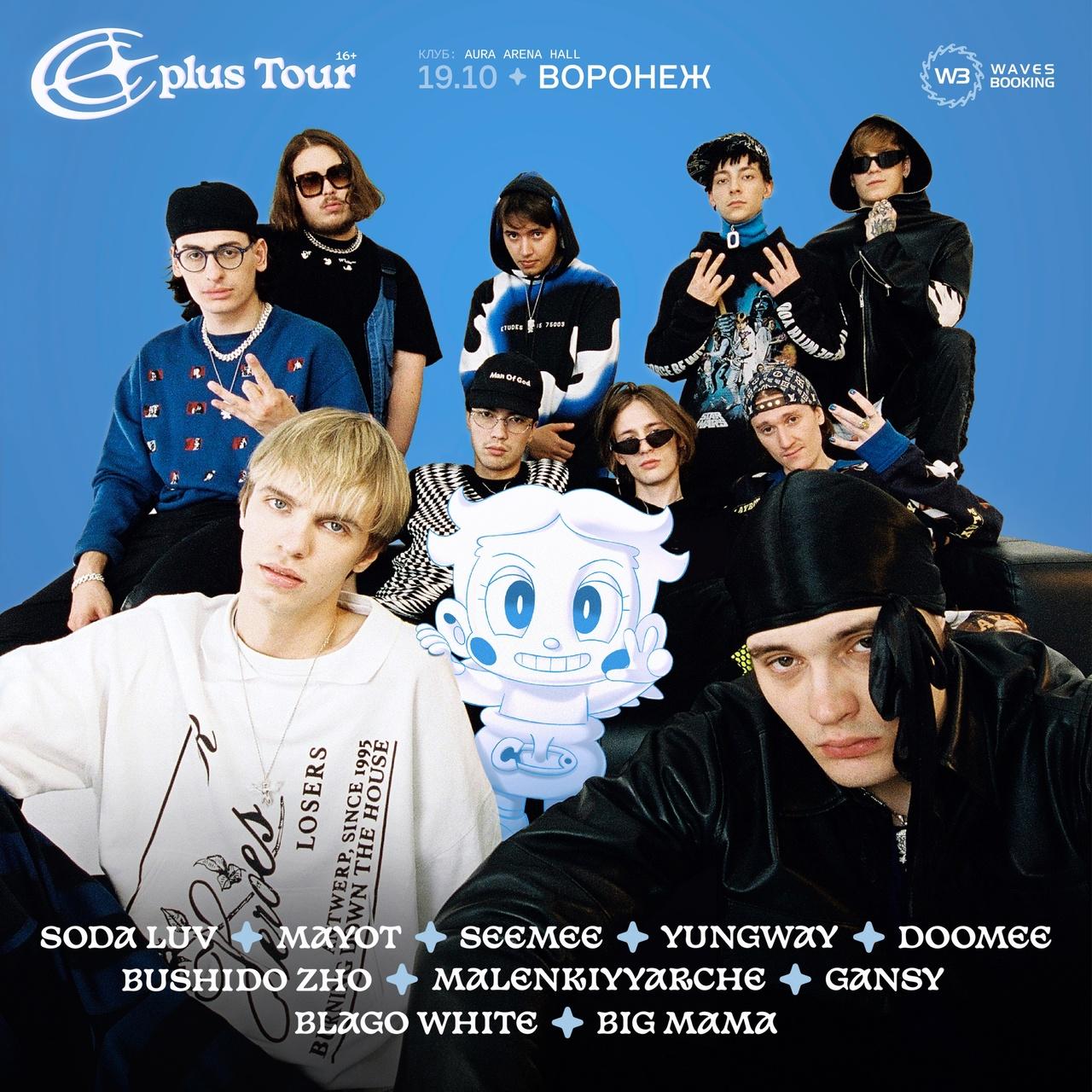 Афиша Воронеж CPLUS TOUR / 19.10, ВОРОНЕЖ AURA ARENA HALL