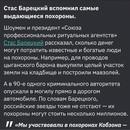 Барецкий Стас | Москва | 36