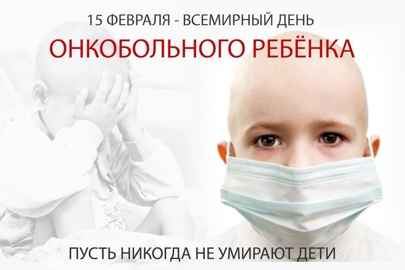 📅 15 февраля - Международный день детей, больных раком